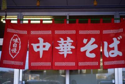 爆問題THE看板メニューmemo「町中華!激ウマ名店25軒で紹介されたお店一覧」